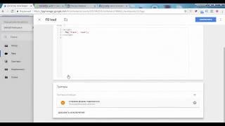 Как установить пиксель Facebook с помощью Google Tag Manager