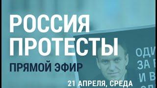 Протесты в поддержку Навального   21 апреля 2021   Прямой эфир