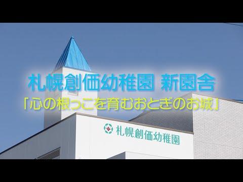 Sapporosoka Kindergarten