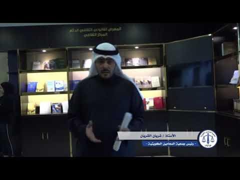 جمعية المحامين الكويتية - المرحلة الثالثة لتدشين مركز المحامي للتقاضي