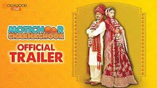 Motichoor Chaknachoor Official Trailer Nawazuddin Siddiqui Athiya Shetty 15th November