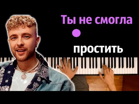Егор Крид - Ты не смогла простить ● караоке | PIANO_KARAOKE ● ᴴᴰ + НОТЫ & MIDI