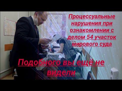 Нарушения при ознакомлении с делом 54 участок мирового судьи юрист Вадим Видякин