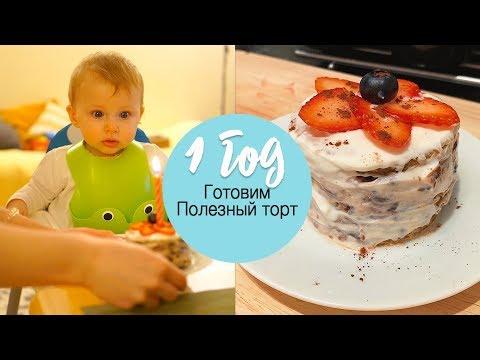 Как приготовить полезный торт на первый день рождения ребенка