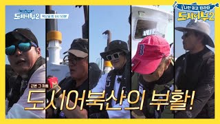 City Fishers 2 EP49