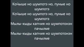 Eurovision 2012 - Russia - Buranovskiye babushki - Party for everybody - Lyrics