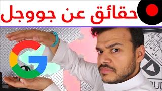 Facts about Google 😍 37 معلومة عن شركة جووجل