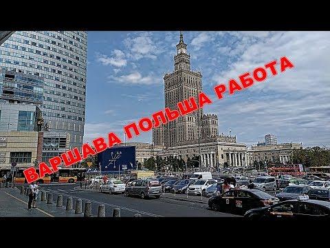 О работе в ПОЛЬШЕ  Как обманывают с зарплатой в Польше