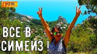 Крым. СИМЕИЗ/ ПОЧЕМУ гору назвали КОШКА? Обзор пляжей