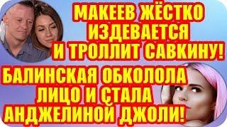 Дом 2 Свежие Новости ♡ 1 сентября 2019. Эфир (7.09.2019).