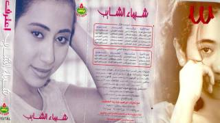 اغاني طرب MP3 Shaimaa ElShayeb - Kan Bewede / شيماء الشايب - كان بيدي تحميل MP3