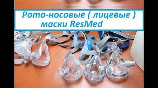 Обзор рото-носовых масок ResMed