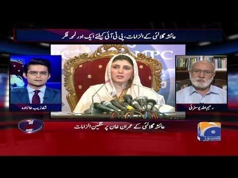 Aaj Shahzaib Khanzada Kay Sath - 01 August 2017