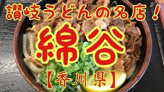 香川県讃岐うどんの名店!!!綿谷×フラメンコロイド
