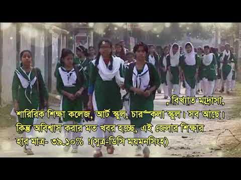 এক নজরে ময়মনসিংহ জেলা