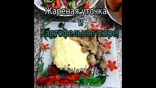 Утка жареная с Картофельным пюре + Салат! Ну очень вкусно!