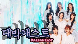 "Lovelyz (러블리즈) - ""Heal"" Mini Album Review - DaebakCast Ep. 70 (Pt. 4)"