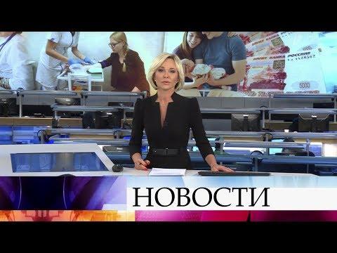 Выпуск новостей в 18:00 от 22.01.2020 видео
