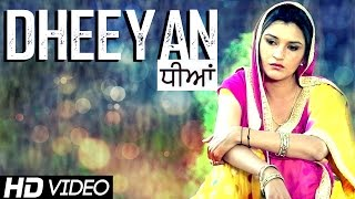 Dheeyan Sagar Cheema  Full Song  New Punjabi Songs 2015 Latest This Week
