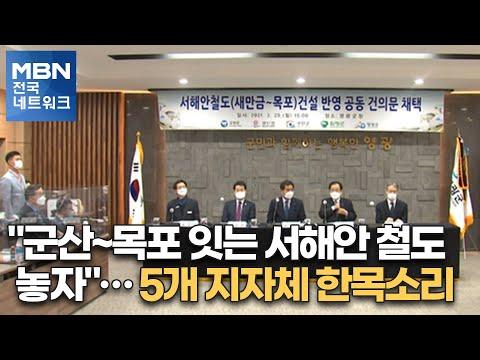 """21.03.31 MBN 뉴스(""""군산 ~ 목포 잇는 서해안 철도 놓자"""" 5개 지자체 한목소리"""