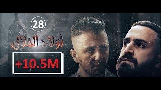 Wlad Hlal - Épisode 28 | Ramdan 2019 | أولاد الحلال - الحلقة 28 الثامنة والعشرون الأخيرة
