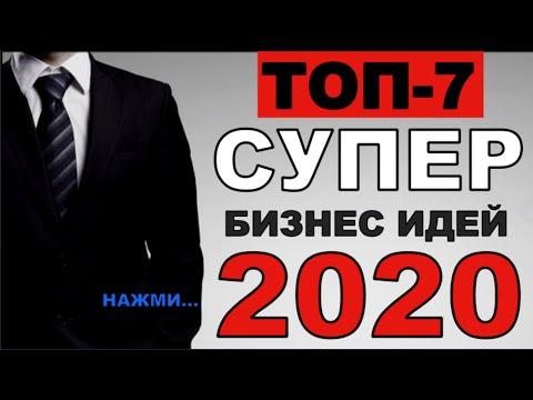 , title : 'Прибыльные Бизнес-идеи без больших вложений! ТОП бизнес-идей 2020!