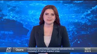 Выпуск новостей 10:00 от 22.05.2019