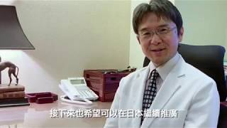 2019   聽日本松村院長說說為什麼推薦我們的個人化益生菌