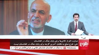 TOLOnews 6pm News 02 March 2018