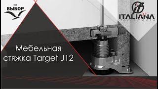 Мебельная стяжка Target J12 Italiana Ferramenta
