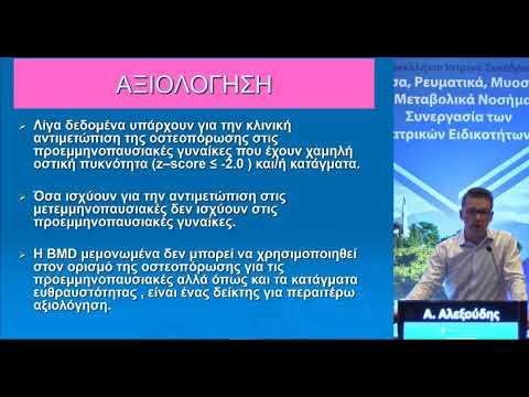 Α. Αλεξούδης - Προεμμηνοπαυσιακή οστεοπόρωση