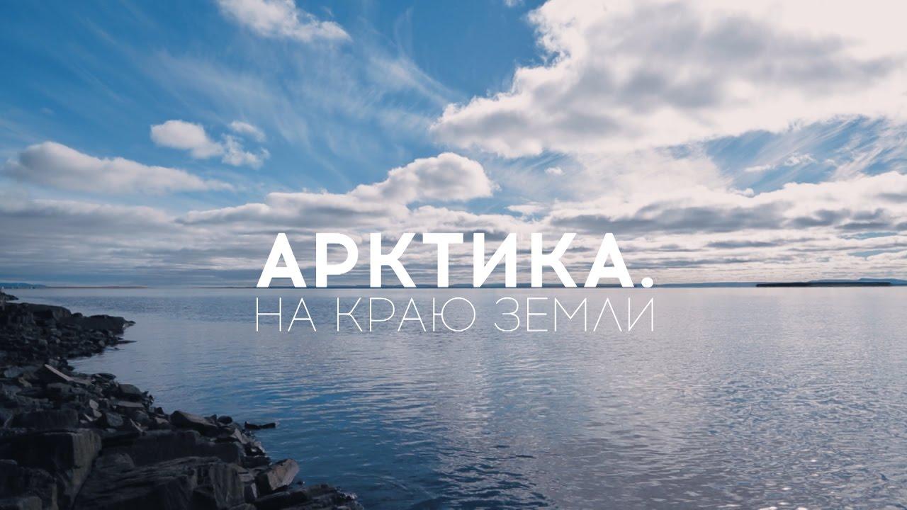 «Арктика. На краю Земли»