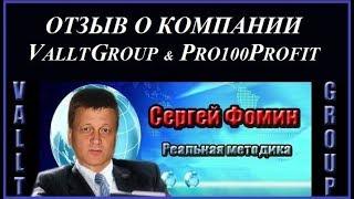 Сергей Фомин_отзыв о компании Vallt Group & Pro100 Profit_03.09.2017_
