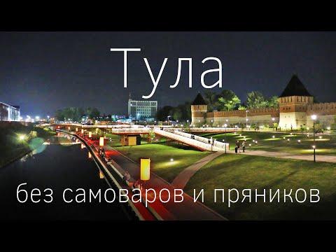 Тула - современные достопримечательности. Экскурсия в Ясной Поляне и фестиваль Диво России