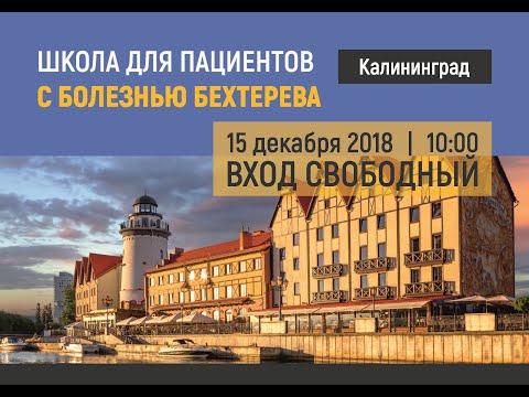 Дубинина Т.В.: Ремиссия, как цель терапии болезни Бехтерева - Школа для пациентов в Калининграде