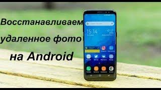 Как восстановить удаленную фотографию на Android устройствах