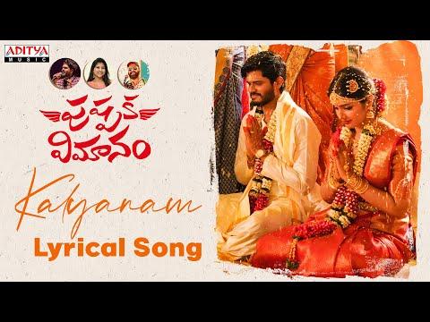 Kalyanam Lyrical Song - Pushpaka Vimanam