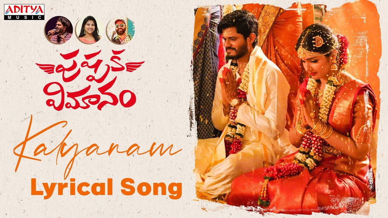 Kalyanam Lyrical Song From Pushpakavimanam