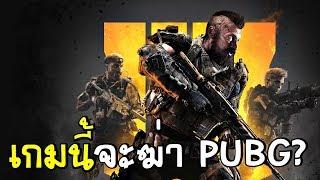 เกมส์นี้จะมาฆ่า PUBG จริงเหรอ - Call of Duty Black Ops 4