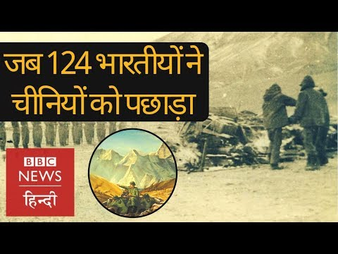 India-China war in Rezang La : When 124 Indian soldiers faught 1000 Chinese troops in 1962