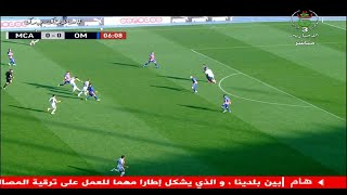 MC Alger 3-0 O Médéa