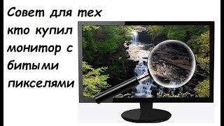 Совет для тех, кто купил монитор с битыми пикселями
