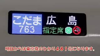 消滅山陽新幹線16両こだまのラストランに乗ってきた!岡山→広島
