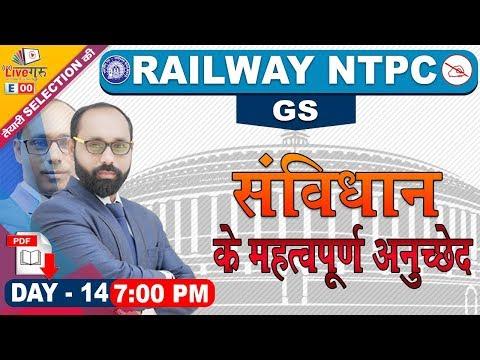 संविधान के महत्वपूर्ण अनुच्छेद  | General Studies | NTPC Railway 2019 | 7:00 pm