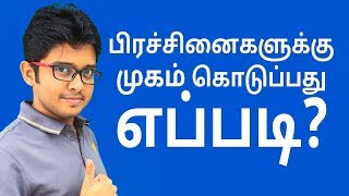 How To Face Problems | Tamil motivation video | Hisham.M