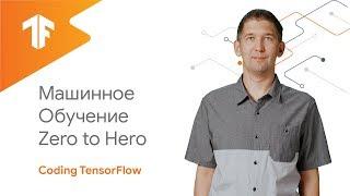 Введение в Машинное Обучение (Машинное Обучение: Zero to Hero, часть 1)