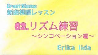 飯田先生の新曲レッスン〜リズム練習・シンコペーション編〜のサムネイル画像