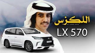 تحميل اغاني شيلة   اللكزس LX 570   أداء فهد بن فصلا   جديد 2019 MP3