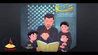جيب الماي لسكينة - ابو ذر الحلواجي - اصدار قصة 2015-1437 تحميل MP3