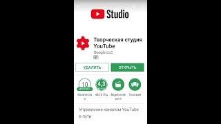 ЮТЮБ  ( you tube )  ПРИЛОЖЕНИЕ НА СМАРТФОН
